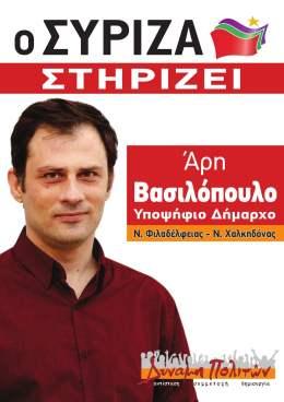 afisa-basilopoulos_syriza