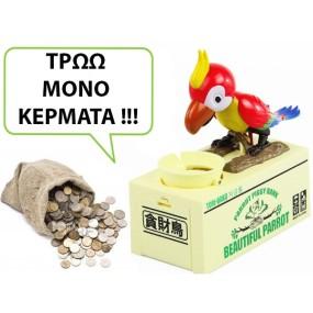 paixnidi-koumparas-papagalos