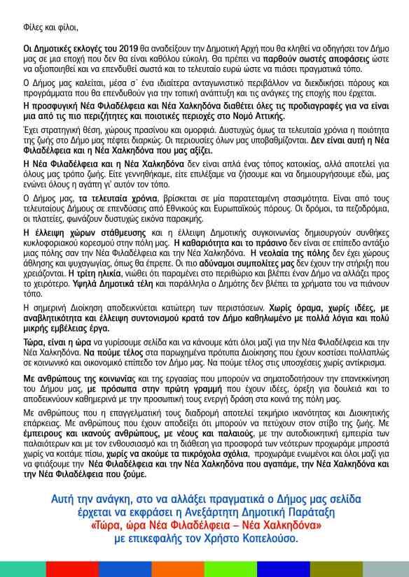Διακήρυξη ΣΕΛ 2