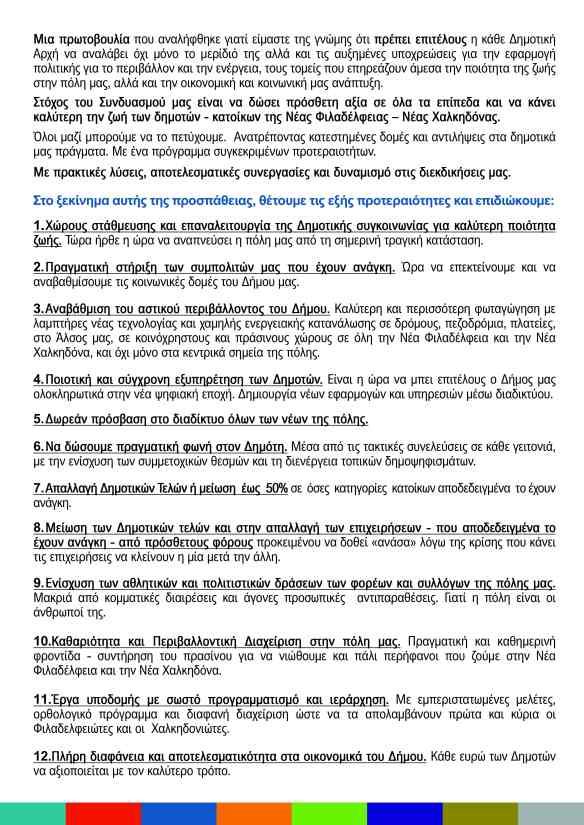 Διακήρυξη ΣΕΛ 3