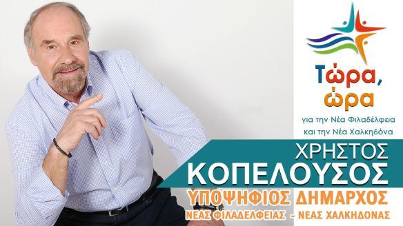 ΧΡΗΣΤΟΣ ΚΟΠΕΛΟΥΣΟΣ PHOTO