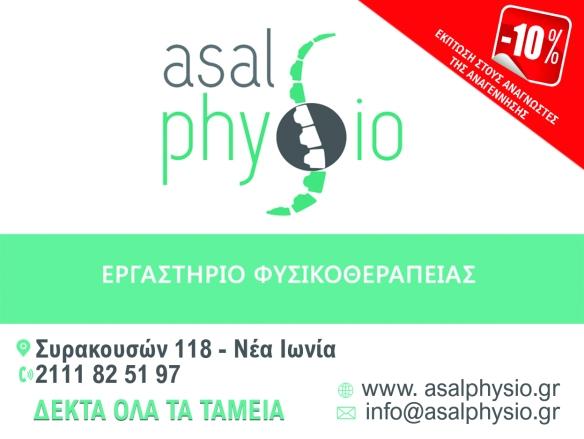fisikotherapeytirio