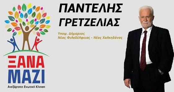 gretzelias_ksana_mazi_q70