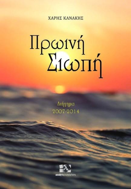 cover_proini_siopi_R30_lr