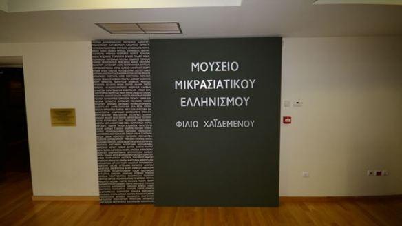 mouseio_mikrasiatikou_ellinismou_03